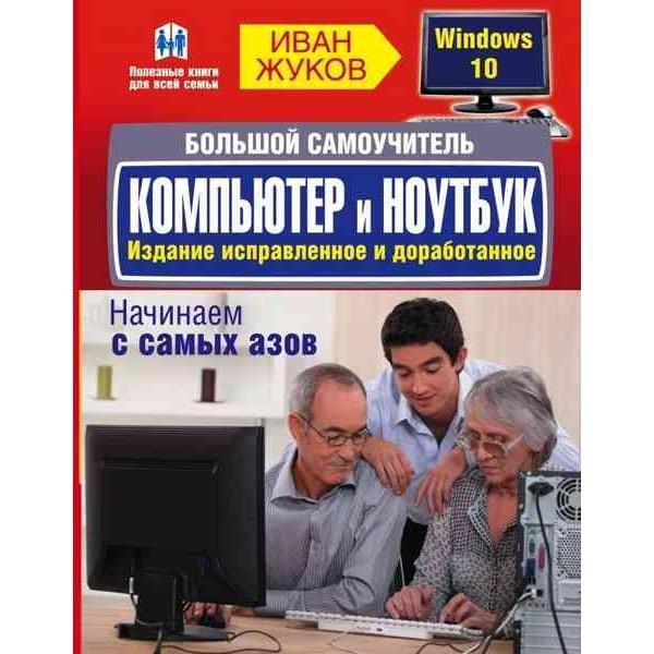 Большой самоучитель. Компьютер и ноутбук. Издание исправленное и доработанное