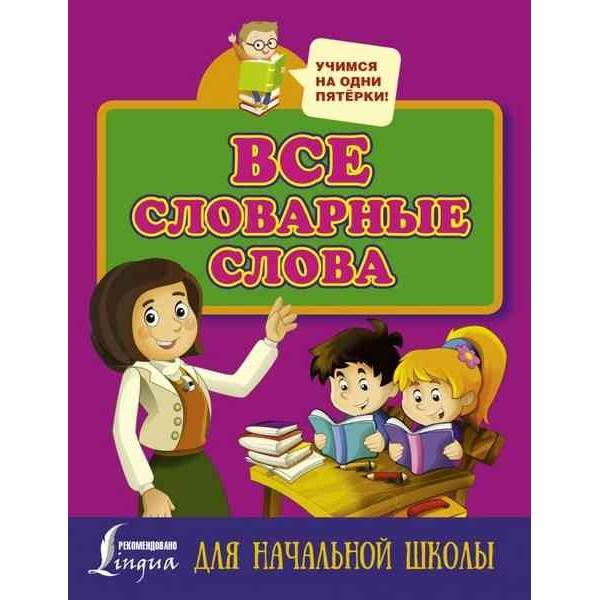 Все словарные слова для начальной школы