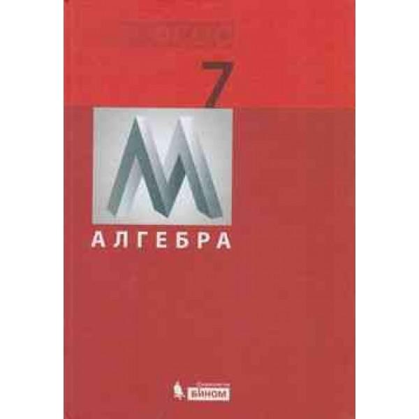 Учебник 7кл ФГОС Гельфман Э.Г. Алгебра, (БИНОМ,Лаборатория знаний, 2014), 7Б, c.264