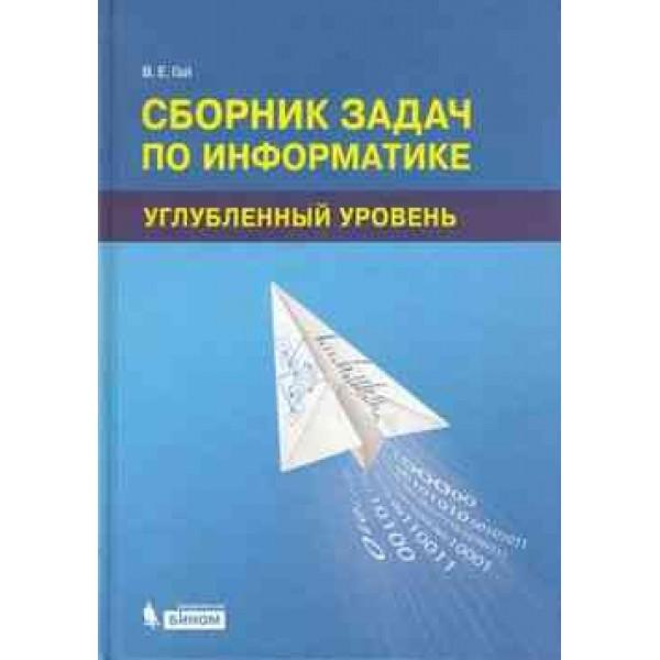 Сборник задач по информатике. Углубленный уровень. Учебное пособие