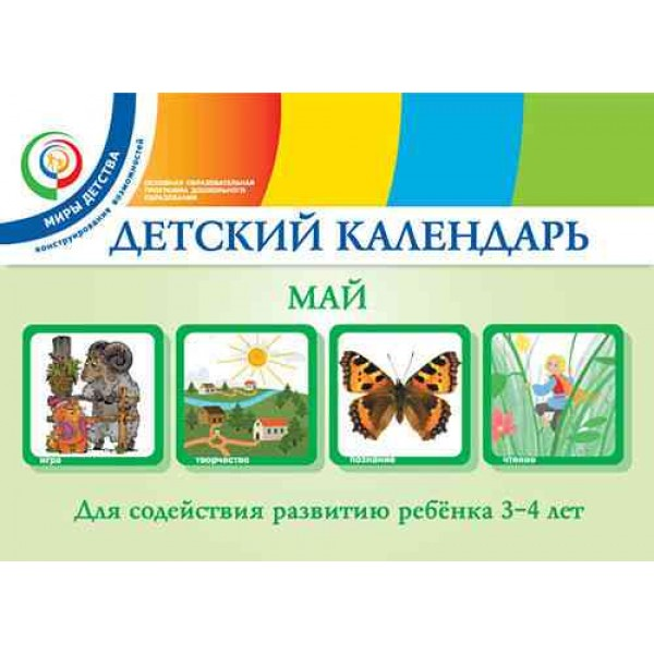 Детский календарь. Май. Методическое издание для содействия развитию ребёнка 3-4 лет