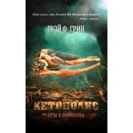 Кетополис. Книга 1. Киты и броненосцы. Роман-мозаика