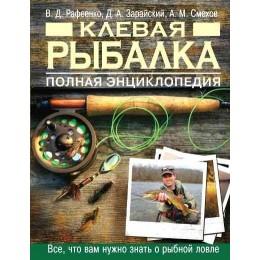 Клёвая рыбалка. Полная энциклопедия. 2-е издание