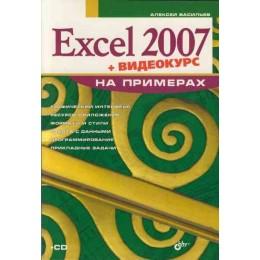 Excel 2007 на примерах (+ видеокурс на CD-ROM)
