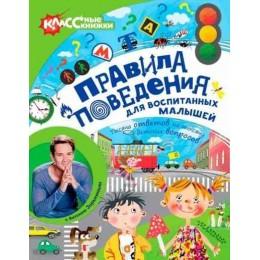 Правила поведения для воспитанных малышей с Антоном Зорькиным. Тысяча ответов на тысячу детских вопросов