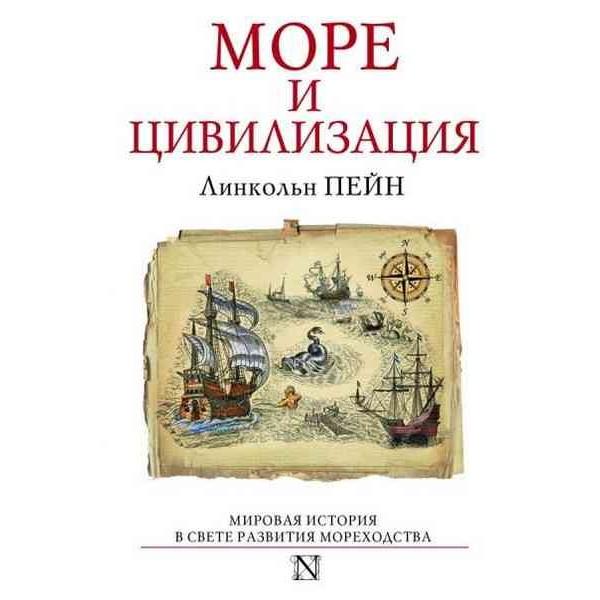 Море и цивилизация. Мировая история в свете развития мореходства