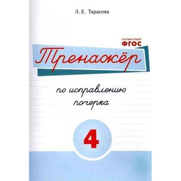 Тренажёр по исправлению почерка. Тетрадь № 4. Русский язык. Для начальной школы 2. Соответствует ФГОС