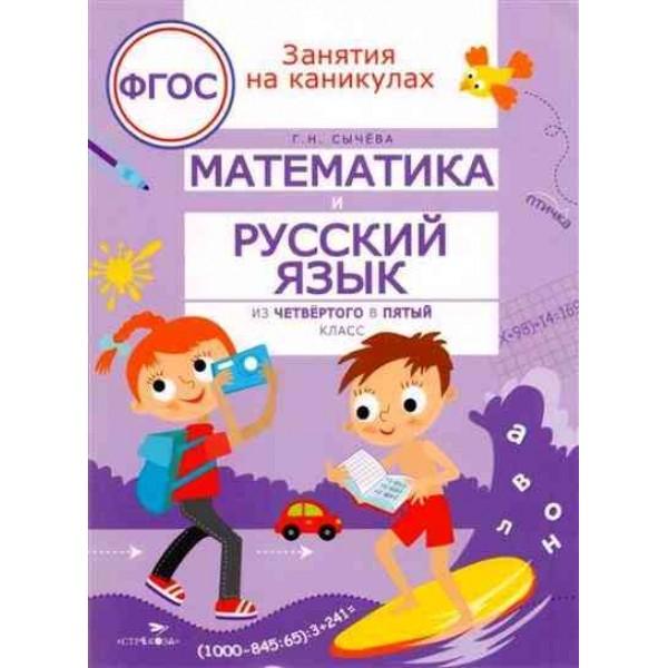 Математика и русский язык. Из четвёртого в пятый класс. Рабочая тетрадь. ФГОС