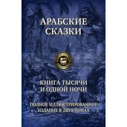 Арабские сказки. Книга тысячи и одной ночи. Полное иллюстрированное издание в 2 томах. Том 2