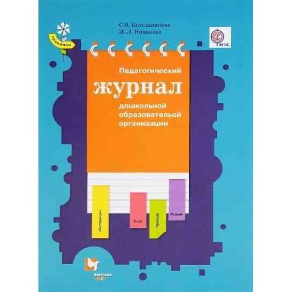 Педагогический журнал дошкольной образовательной организации. ФГОС