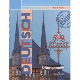 Deutsch. 5-9 klasse: ?bungsbuch = Немецкий язык. 5-9 классы. Сборник упражнений. Учебное пособие для общеобразовательных организаций. 7-е издание