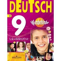 Deutsch 9. Lehrbuch = Немецкий язык. 9 класс. Учебник для общеобразовательных организаций. С online поддержкой. 2-е издание