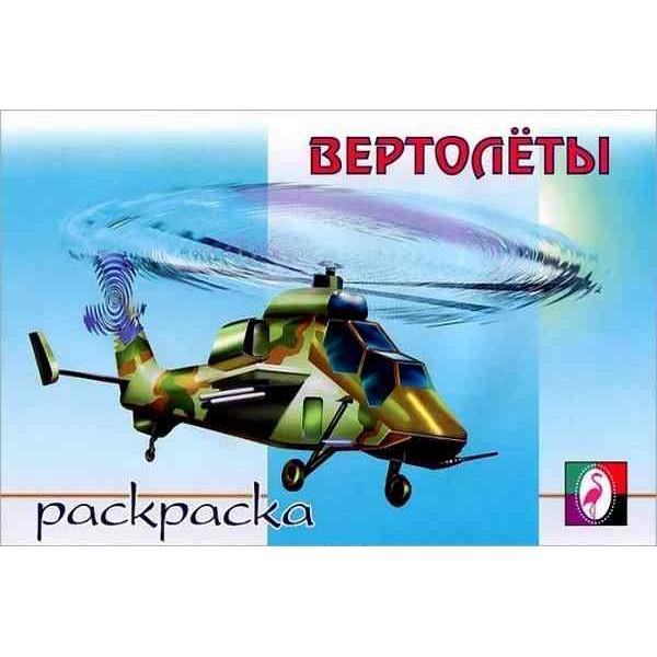 Вертолёты. Раскраска