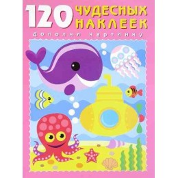120 чудесных наклеек. Подводный мир. Дополни картинку