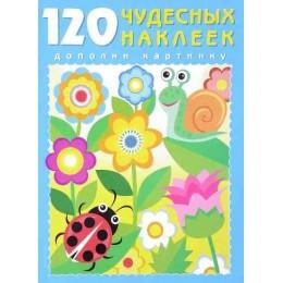 120 чудесных наклеек. Цветочный луг. Дополни картинку