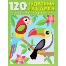 120 чудесных наклеек. Попугай. Дополни картинку