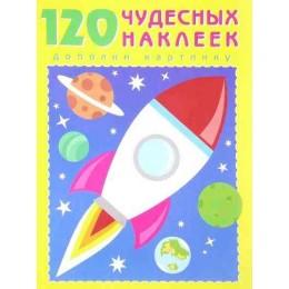 120 чудесных наклеек. Космос. Дополни картинку