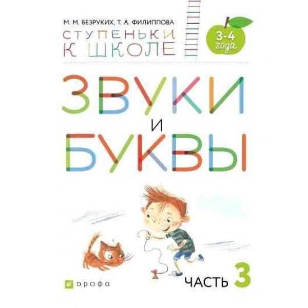 Звуки и буквы. В 3 частях. Часть 3. Пособие для детей 3-4 лет