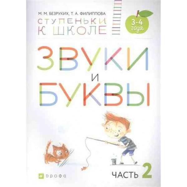 Звуки и буквы. В 3 частях. Часть 2. Пособие для детей 3-4 лет