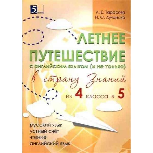 Летнее путешествие с английским языком (и не только) в страну знаний из 4 класса в 5. Русский язык, устный счёт, чтение, английский язык