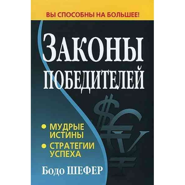 Законы победителей. 3-е издание