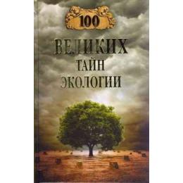 100 великих тайн экологии