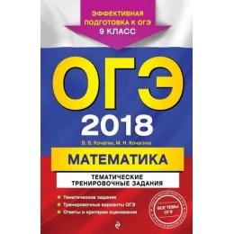 ОГЭ 2018. Математика. 9 класс. Тематические тренировочные задания. Эффективная подготовка к ОГЭ