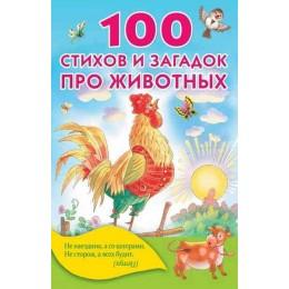 100 стихов и загадок про животных. Животные. 4-5 лет. Загадки, стихи