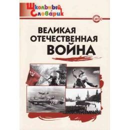Великая Отечественная война. Начальная школа. ФГОС. 2-е издание