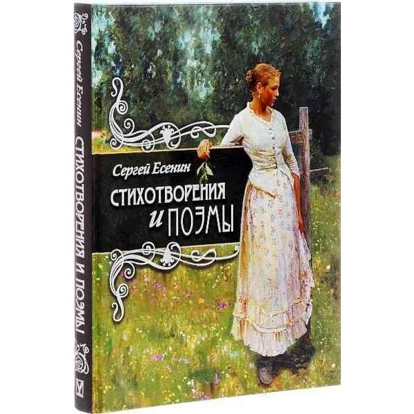 Стихотворения и поэмы. Иллюстрировано произведениями русской живописи и фотографиями