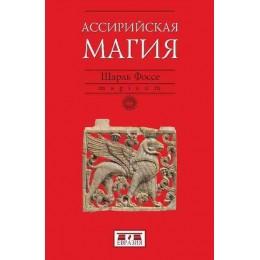 Ассирийская магия. Систематическое исследование магических текстов