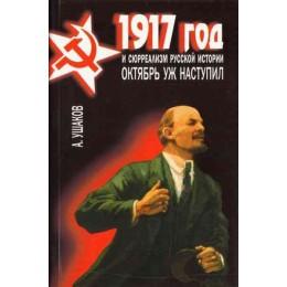 1917 год и сюрреализм русской истории. Октябрь уж наступил