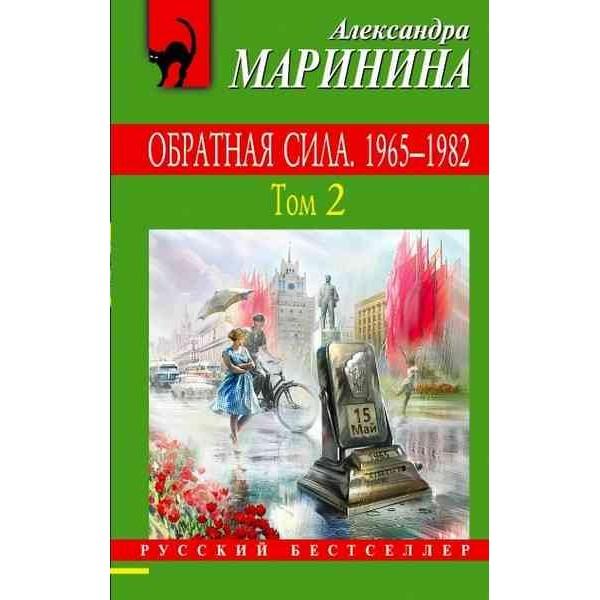Обратная сила. В 3 томах. Том 2. 1965 - 1982. Роман