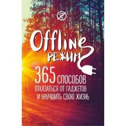 Offline-режим. 365 способов отказаться от гаджетов и улучшить свою жизнь