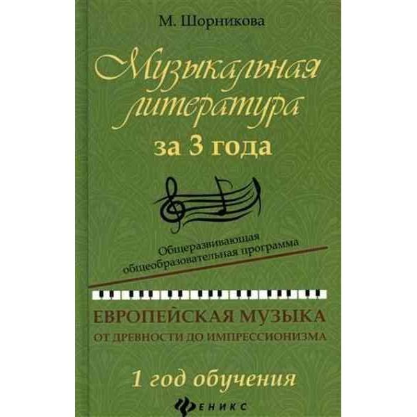 Музыкальная литература за 3 года. Европейская музыка от древности до импрессионизма. 1 год обучения. Общеразвивающая общеобразовательная программа