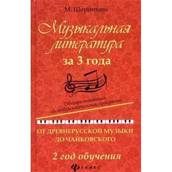 Музыкальная литература за 3 года. От древнерусской музыки до Чайковского. 2 год обучения. Общеразвивающая общеобразовательная программа