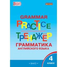 Grammar Practice. Тренажёр. Грамматика английского языка. 4 класс. 2-е издание