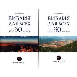 Библия для всех: курс 30 уроков. В 2 томах. Том 1: Ветхий завет. Том 2: Новый завет
