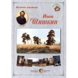 Шедевры русского пейзажа. Иван Шишкин
