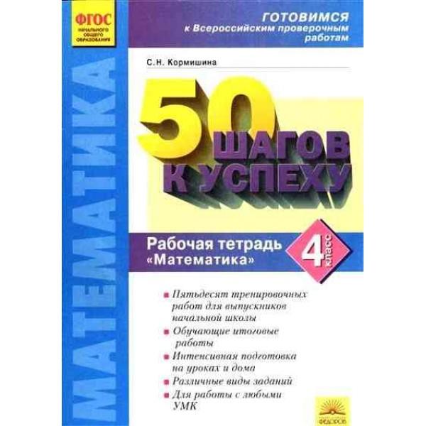Математика. 4 класс. Рабочая тетрадь. Готовимся к Всероссийским проверочным работам. 2-е издание, исправленное