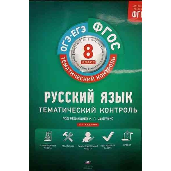 Русский язык. Тематический контроль. 8 класс. Рабочая тетрадь. 2-е издание, исправленное и дополненное