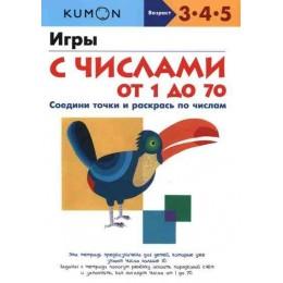 Kumon. Игры с числами от 1 до 70. Рабочая тетрадь. 2-е издание