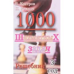 1000 шахматных задач. 3 год. Решебник