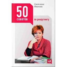 50 советов по рекрутингу. 4-е издание