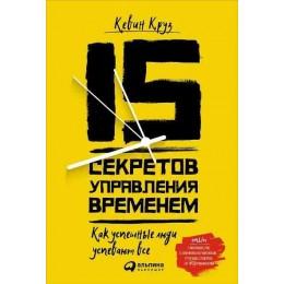 15 секретов управления временем. Как успешные люди успевают всё. 2-е издание