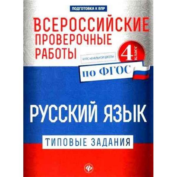 Русский язык. 4 класс. Всероссийские проверочные работы. Курс начальной школы. Типовые задания