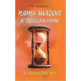 5 шагов к долголетию и молодости. 5-е издание