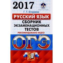 ОГЭ 2017. Русский язык. Сборник экзаменационных тестов. 9 класс