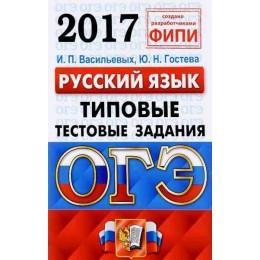 ОГЭ 2017. Русский язык. Типовые тестовые задания. 9 класс
