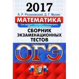 ОГЭ 2017. Математика. Сборник экзаменационных тестов. 9 класс. 3 модуля